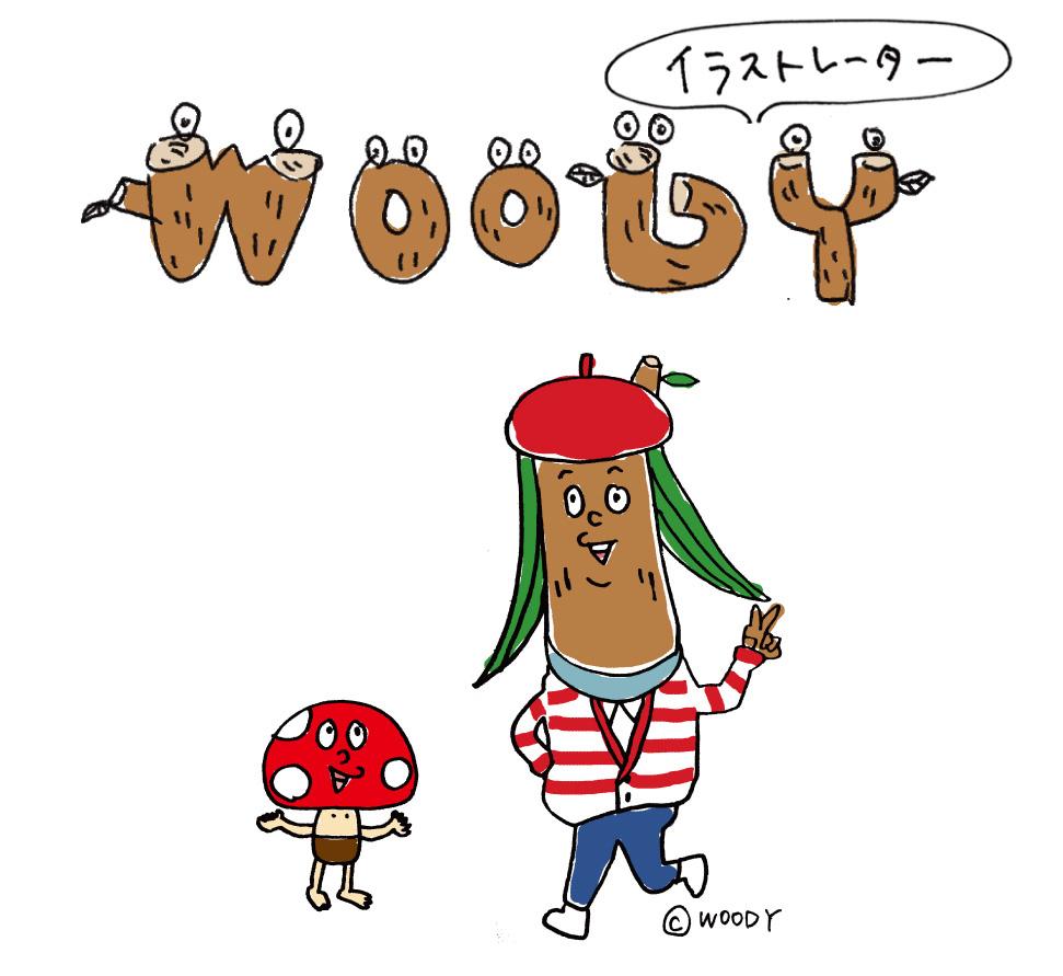 イラストレーターwoody(ウッディ)のウェブサイト
